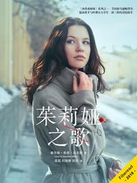 A Song for Julia — Soon Available in Chinese!